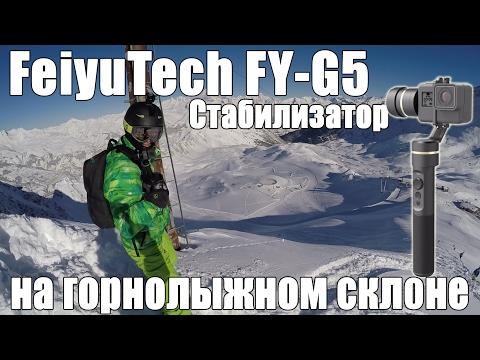Стабилизатор FeiyuTech FY-G5 на горнолыжном склоне