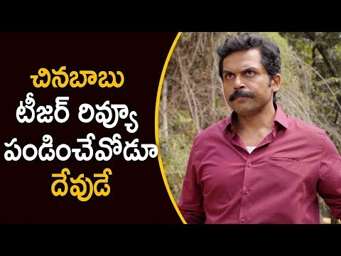 Chinna Babu Official Telugu Teaser Review | Karthi | Latest Telugu Movie News