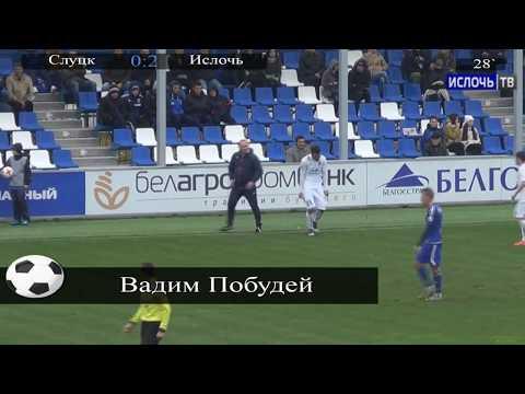 Шикарный проход и гол Вадима Побудея в ворота «Слуцка»
