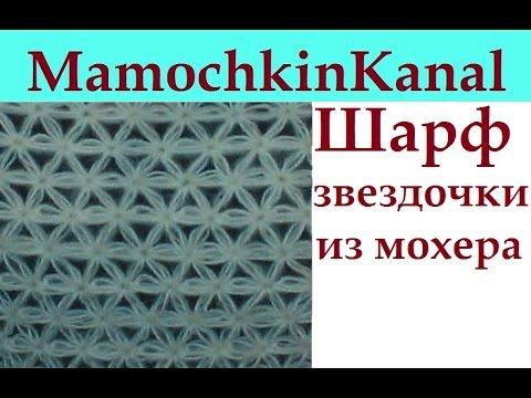 Узор крючком для Шарфа Ажурный Мохер Crochet Kid Mohair scarf