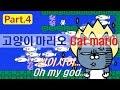 """Lagu [고양이마리오 3 #4] 슈퍼 발암 게임 고양이 마리오 3 - Jegalyang ★ PD제갈량  Cancer comic funny game """"Cat mario 3"""" Vol.4"""