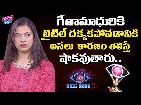 Why Geetha Madhuri Lost Bigg Boss Title | Bigg Boss 2 Telugu Winner | Kaushal | YOYO Cine Talkies