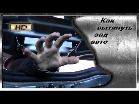 Как вытянуть автомобиль своими руками