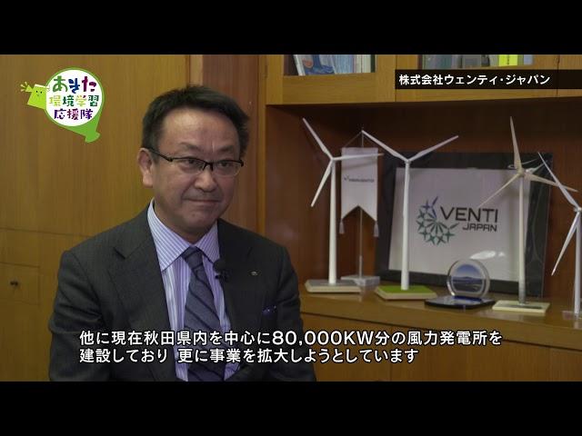 (株)ウェンティ・ジャパン画像