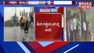 Weather Department Officials Says There Will Be A Heavy Rains In AP And Telangana | MAHAA NEWS