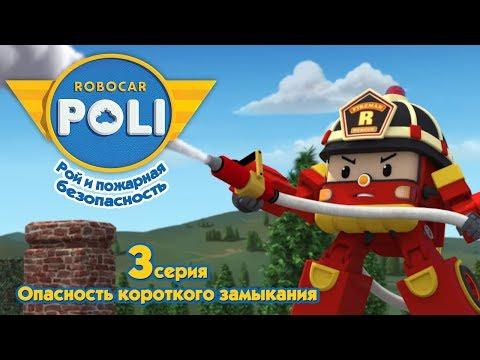 Робокар Поли - Рой и пожарная безопасность - Опасность короткого замыкания (серия 3)