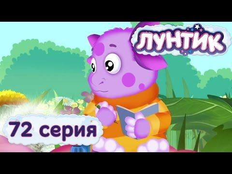 Лунтик и его друзья - 72 серия. Урок