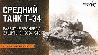 """Лекция Алексея Макарова """"Средний танк Т-34. Развитие броневой защиты в 1939-1943 гг."""""""