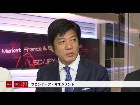 フロンティア・マネジメント[7038]東証マザーズ IPO