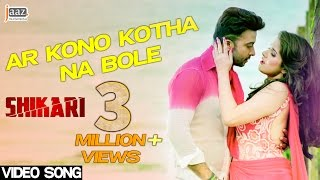 Download Ar Kono Kotha Na Bole‬ | Shakib Khan | Srabanti | Arijit Singh | Shikari Bengali Movie 2016 3Gp Mp4