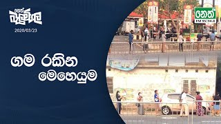 Neth Fm Balumgala  | 2020-03-23