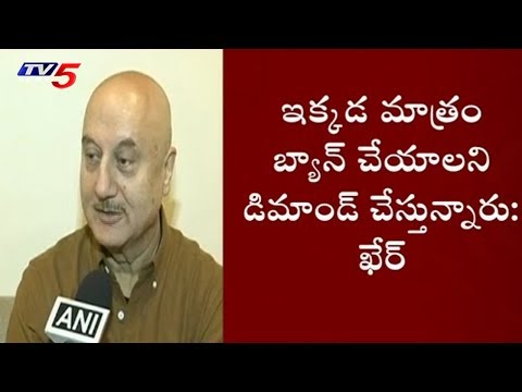 Actor Anupam Kher Criticizes Congress For Trailer Ban Of His Upcoming Political Movie | TV5