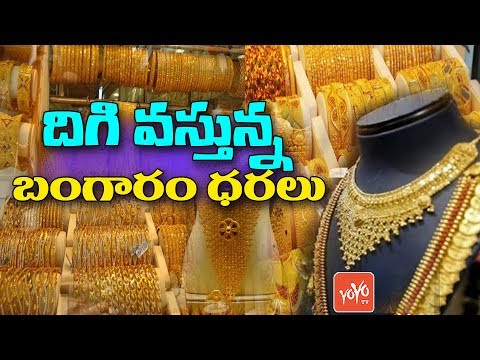 Gold Rate Today | Gold Price Today | Telangana News | Hyderabad | Mumbai | Andhra Pradesh | YOYO TV