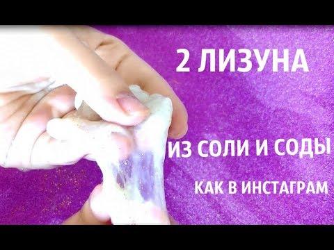 Как сделать лизуна в домашних условиях из шампуня и соды