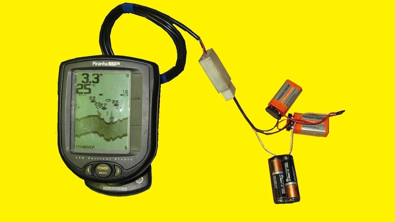 чем зарядить батареи от эхолота