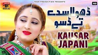Kausar Japani | Dhola Sadde Te Dasso Main Ki Karan | Best Saraiki Songs | Thar Production