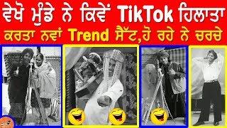 ਵੇਖੋ ਮੁੰਡੇ ਨੇ ਘੈਂਟ Style ਨਾਲ ਕਿਵੇਂ ਸਾਰਾ TikTok ਹਿਲਾਤਾ,ਜੱਟ ਨੇ Trend Set ਕਰਤਾ |Jaskaran Sandhu TikTok