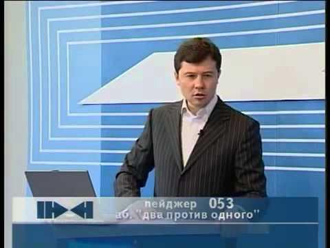 Два против одного. Доренко Сергей Леонидович. 2005