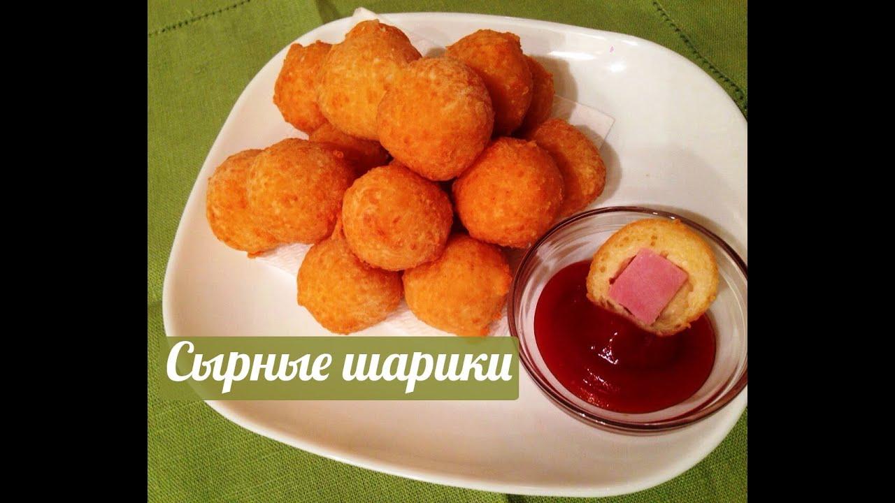 Как сделать сырные шарики рецепт с