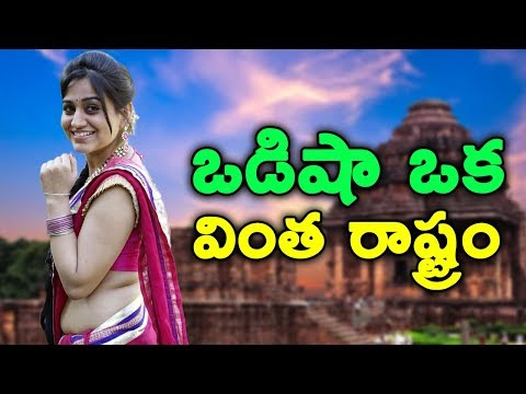 Interesting Facts about Odisha || T Talks