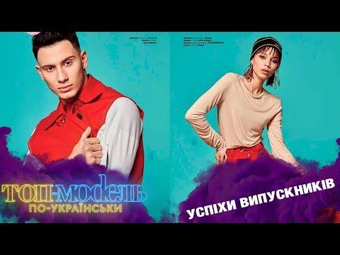 Где работают выпускники Топ-модели по-украински