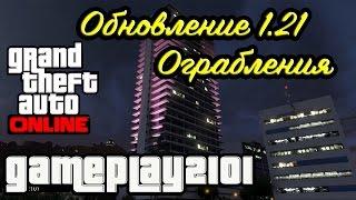 GTA 5 Online Обновление 1.21 Ограбления Что нового