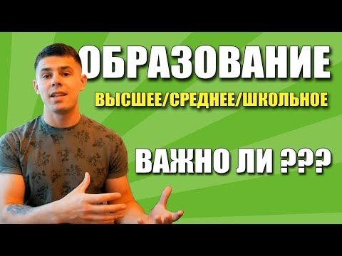 Высшее образование в Москве? Необходимо ли?