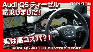 【実はコスパ良い!】アウディQ5ディーゼルTDI試乗しました! | Audi Q5 40 TFSI quattro sport TEST DRIVE.