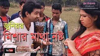 জুনিয়র মিশার মাথা নষ্ট । Shooting Funny Video - 2017। Bangla New Junior Movie Shooting Clip # 1