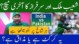 Last day for Sarfraz Ahmed and Shoaib Malik || Pakistan worst performance ||Ind vs Pak