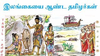 Sri Lanka Tamil Rulers | இலங்கை யாருக்கு சொந்தம்? | Tamil | Pokkisham
