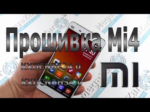 Прошивка Xiaomi Mi4 или как прошить Xiaomi Mi4.