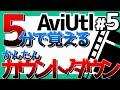 Lagu 【AviUtl】初級:お手軽カウンター 5分ぐらい vol.5