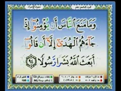 المسلمون اقرب الى الله وهم من سيرت الارض Hqdefault