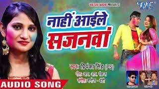 Priyanka Singh (P.S) का सबसे हिट होली गीत 2018 Nahi Aile Sajanwa Bhojpuri Holi Songs 2018 New