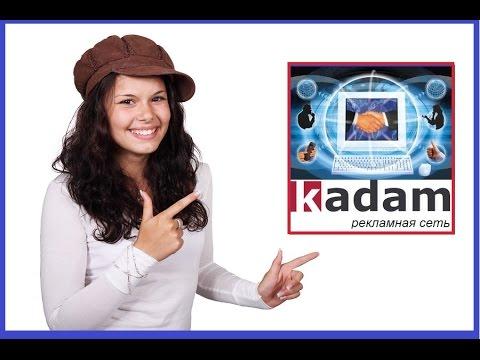 Кadam.ru: видеоинструкция по тизерной сети