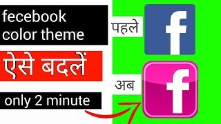 facebook color changer chrome extension (BEST IN HINDI)