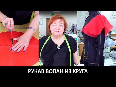 Рукав волан из круга из ткани органза Простая выкройка рукава своими руками для начинающих