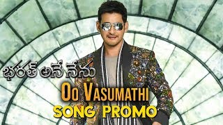 OO Vasumathi Song Promo | Bharath Ane Nenu | Mahesh Babu, Kiara Advani | Latest Telugu Cinema News
