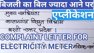 complaint letter for electricity meter | how to write application for electricity bill