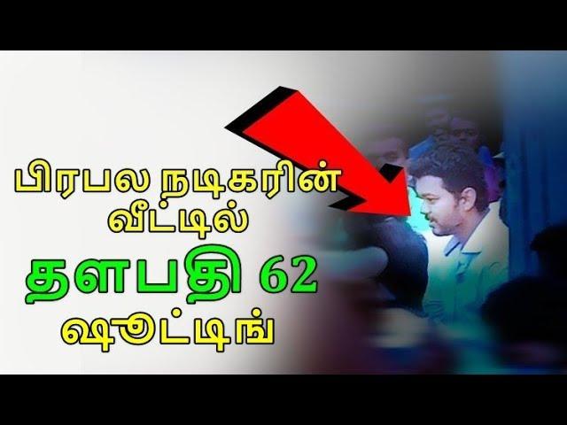 Thalapathy 62 Shooting |  Vijay 62 Shooting n popular actor house! | Thala Ajith | Viswasam