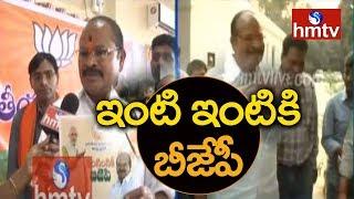 బీజేపీ 2019 ఎన్నికల వ్యూహం రెడీ.!  BJP President Kanna Lakshminarayana Responds On Elections - hmtv - netivaarthalu.com