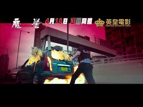 魔警 (That Demon Within)電影預告