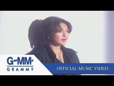 เสียงจากหัวใจ - มาลีวัลย์ เจมีน่า 【OFFICIAL MV】