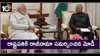President Ram Nath Kovind Accepts PM Modiand#39;s Resignation  News