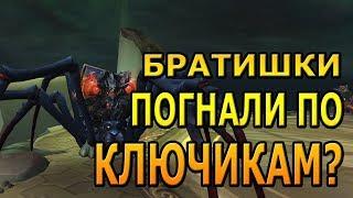 World of Warcraft Legion | Погнали по Ключикам + Бг
