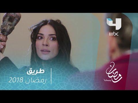 مسلسل طريق - الحلقة 5 - محاولة اعتداء على أميرة #رمضان_يجمعنا thumbnail