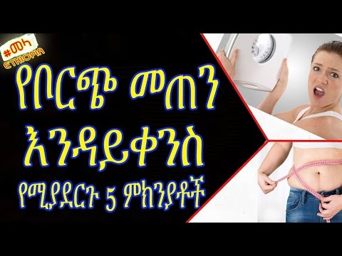 ETHIOPIA - Why you Can't Lose Weight in Amharic
