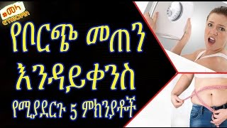 why you can't lose weight in Amharic