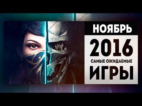 Самые Ожидаемые Игры 2016: НОЯБРЬ